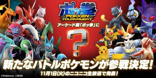 Another Pokemon is Joining Pokken Tournament Arcade