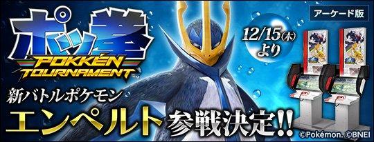 Pokken Tournament Arcade adds Empoleon
