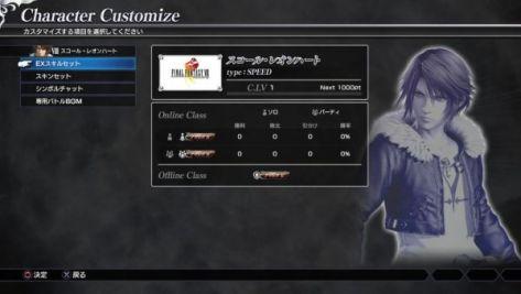Dissidia-Final-Fantasy-NT_2017_12-18-17_004